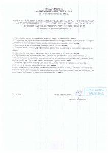 euontr-vajna-inf-page-001